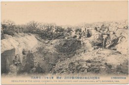 Casemate Demolition, Chi-Kuan-Shan, Port Arthur Navy Battle, China 1904 Postcard