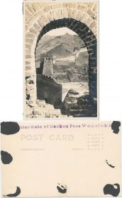 Outer Gate, Nankou Pass, Beijing, Great Wall of China - RP Real Photo Postcard