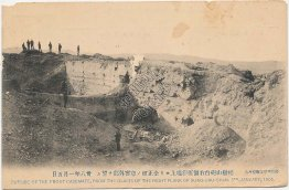 Front Casemate, Sung-Shu-Shan, Port Arthur, China - Russo Japanese War Postcard