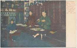 Interior of Chinese Drug Store, 1906 Earthquake, San Francisco, CA Postcard
