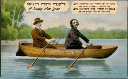 Jewish Couple in Canoe, New Year Rosh Hashanah - Early 1900's Judaica Postcard