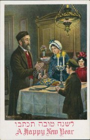 Jewish Family, Dinner, Shabbat Candles - Rosh Hashanah - Early Judaica Postcard