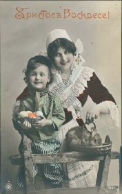 Russian Woman, Boy, Bunny, Eggs - Early 1900's Real Photo RP Russia Postcard